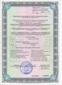 Лицензия на допуслуги ДОУ № 470 001