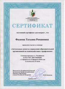 Сертификат 1 001 (1)