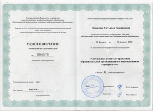 Удостоверение от 19.02.2018 001
