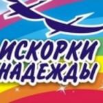 iskorki_nadezhdi1