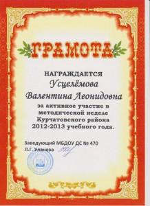 640_Gramota