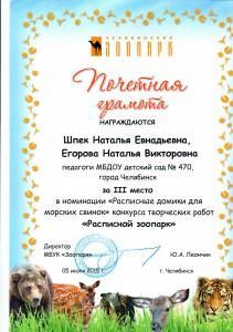 Shpek_Egorova