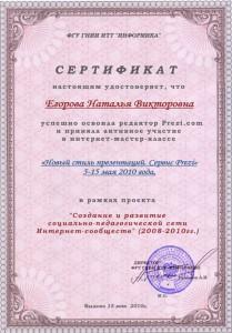Egorova_natalqja_viktorovna_cert
