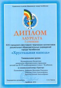 """2014 г. Конкурс """"Хрустальная капель"""""""