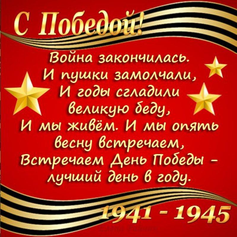 Гифки, слова к открытке на день победы